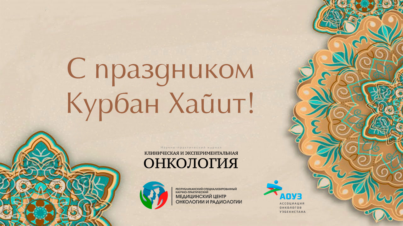 We congratulate all the residents and guests of our country with the blessed holiday Kurban Hayit!