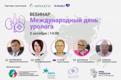 Webinar within the framework of the World Urologist's Day