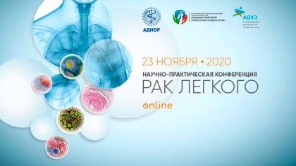 Конференция «Рак легкого — современные горизонты»