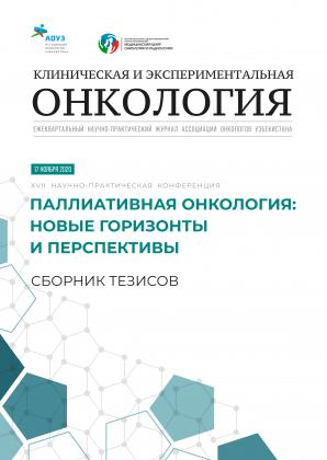 Сборник тезисов XVII научно-практической конференции онкологов Узбекистана