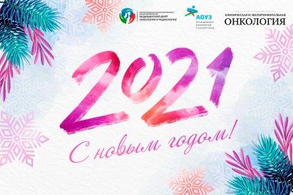 Поздравляем вас с Новым 2021 годом!