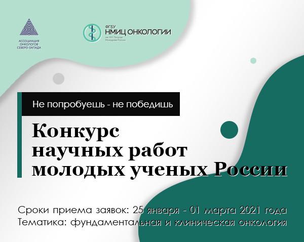 Ежегодный всероссийский конкурс молодых ученых
