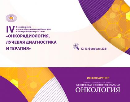 IV Всероссийский научно-образовательный Конгресс «Онкорадиология, лучевая диагностика и терапия»