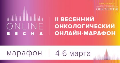 II Весенний онкологический марафон «Online-весна»