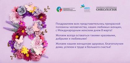 С Международным женским днем 8 марта