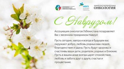 Поздравляем Вас с весенним праздником Навруз!