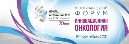 Юбилейный форум «Инновационная онкология» 9-11 сентября 2021