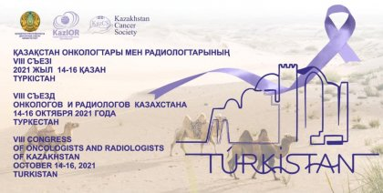 Подача тезисов на VIII Съезд Онкологов и радиологов Казахстана