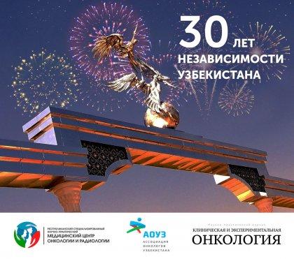 С 30-летием независимости Узбекистана!