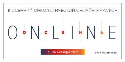 Онлайн-марафон «ONLINE-ОСЕНЬ»