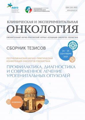 Сборник тезисов XVIII научно-практической конференции онкологов Узбекистана