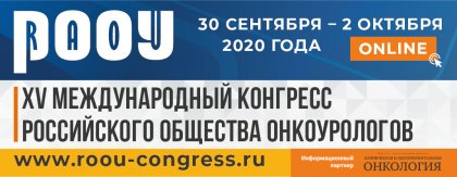 Инфо-партнер XV Международного Конгресса Российского общества онкоурологов