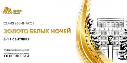 Серия вебинаров «Золото Белых ночей»