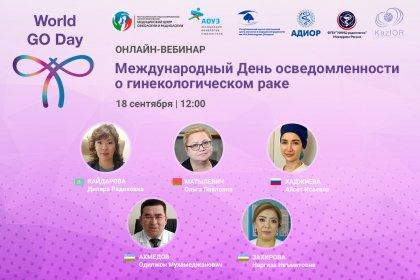 Вебинар, приуроченный к Международному Дню осведомленности о гинекологическом раке