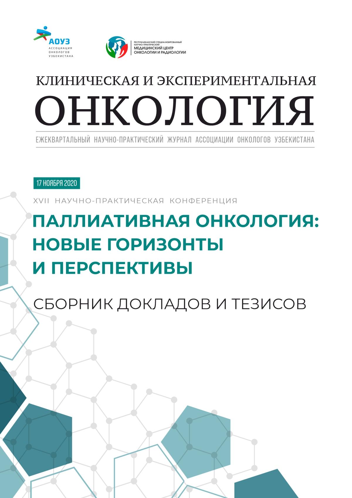 Сборник тезисов и докладов XVII научно-практической конференции онкологов Узбекистана «Паллиативная онкология: новые горизонты и перспективы».